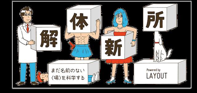 kaitai-shinsho-logo-640.png