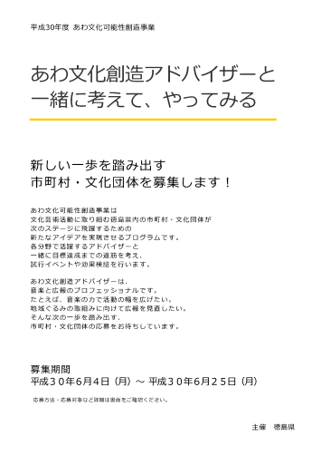 awachirashi_ページ_1