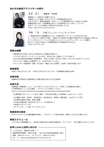 awachirashi_ページ_2