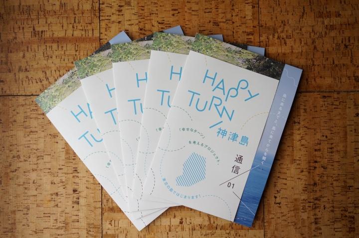 Works|『HAPPY TURN/神津島 通信01』インタビュー取材・執筆