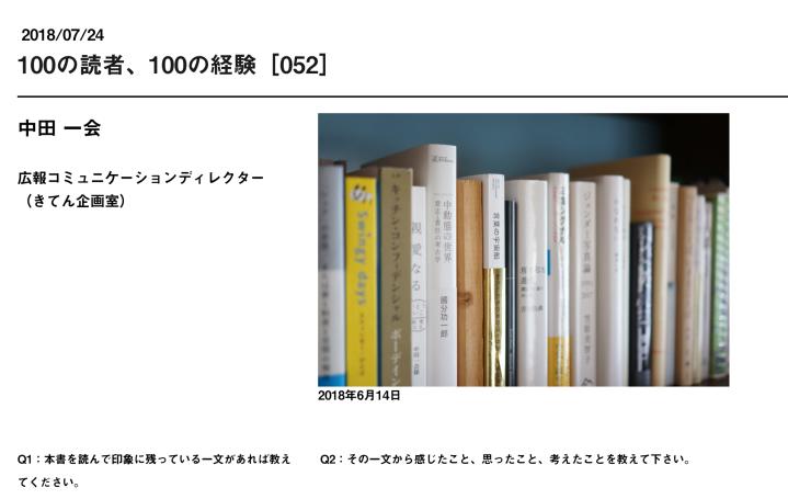 100の読者、100の経験[052] - ABI+P3共同出版プロジェクト.png