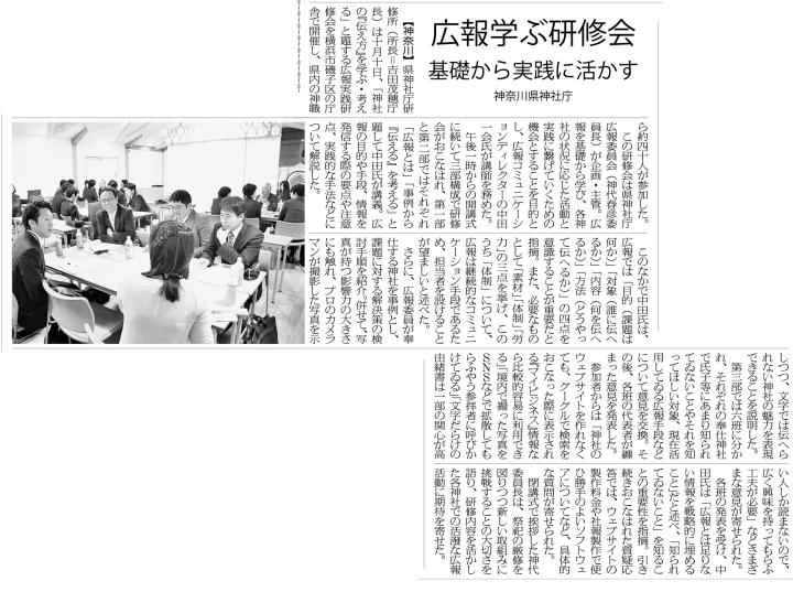 『神社新報』で広報研修が掲載されました