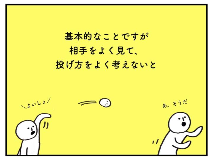 年賀状ウェブページ用ポンチ絵漫画4.001