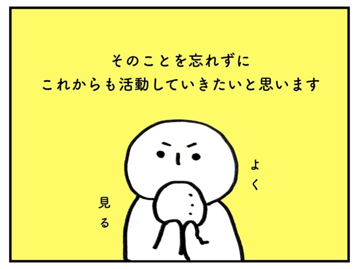年賀状ウェブページ用ポンチ絵漫画4.004