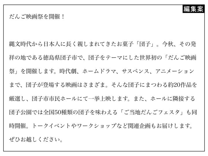 201801012_徳島県あわ文化創造_広報ゼミ02.022.jpeg