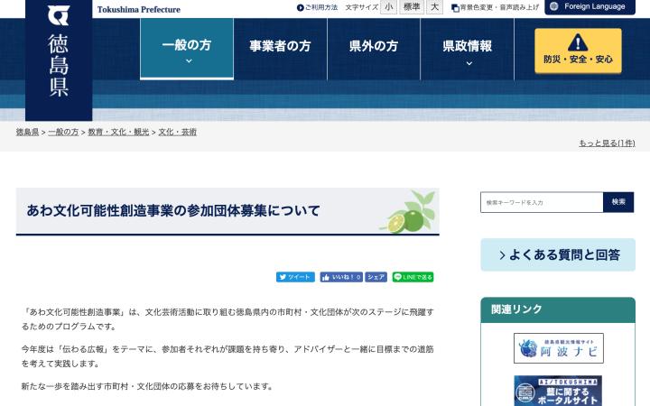 2019年度も徳島県「あわ文化創造アドバイザー」として県内の自治体/文化団体の広報活動をサポートします