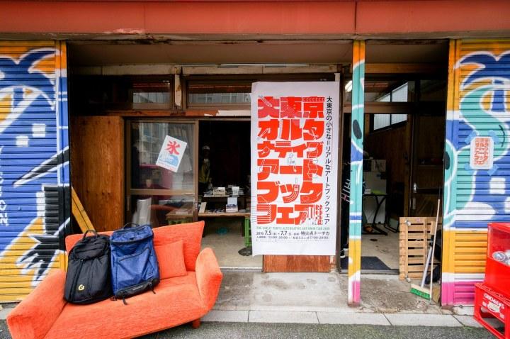 「大東京オルタナティブ・アートブックフェア」のトークイベントに出演しました