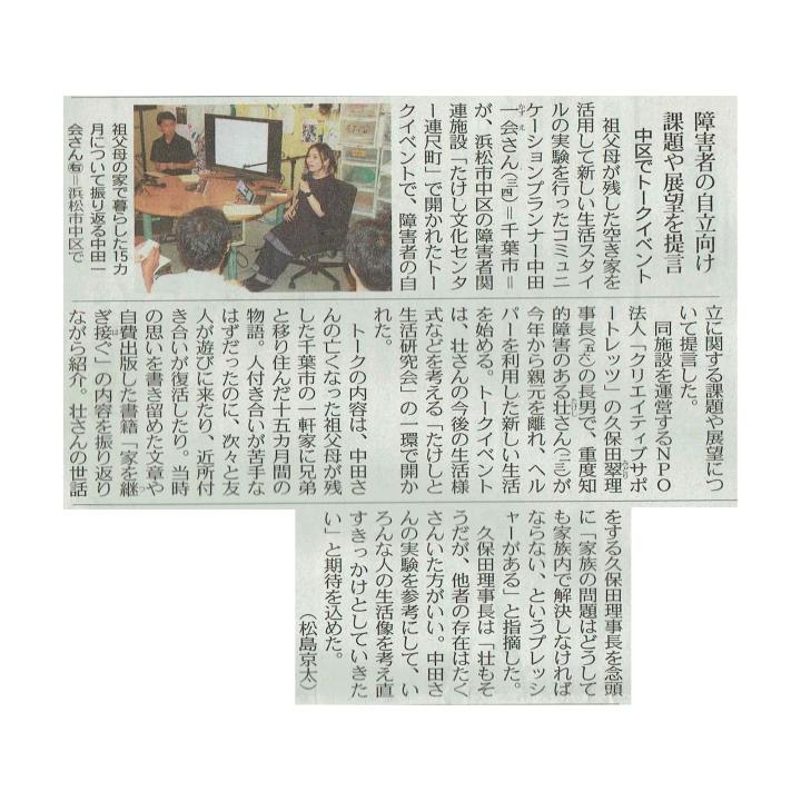 「中日新聞」でトーク内容が掲載されました