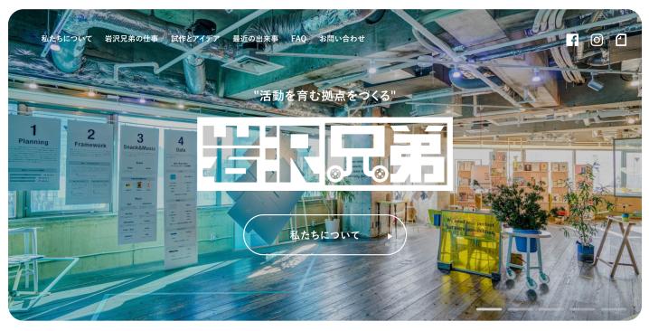 「岩沢兄弟」公式ウェブサイトの企画・執筆を担当しました