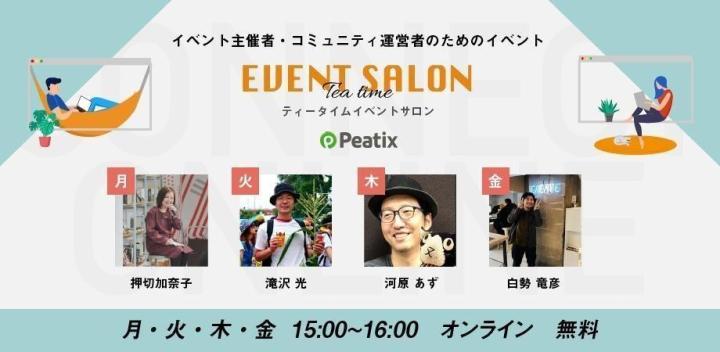 Peatix主催「ティータイムイベントサロン」に出演します